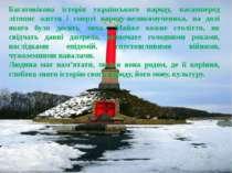 Багатовікова історія українського народу, насамперед літопис життя і смерті н...
