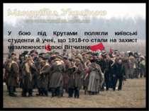 У бою під Крутами полягли київські студенти й учні, що 1918-го стали на захис...