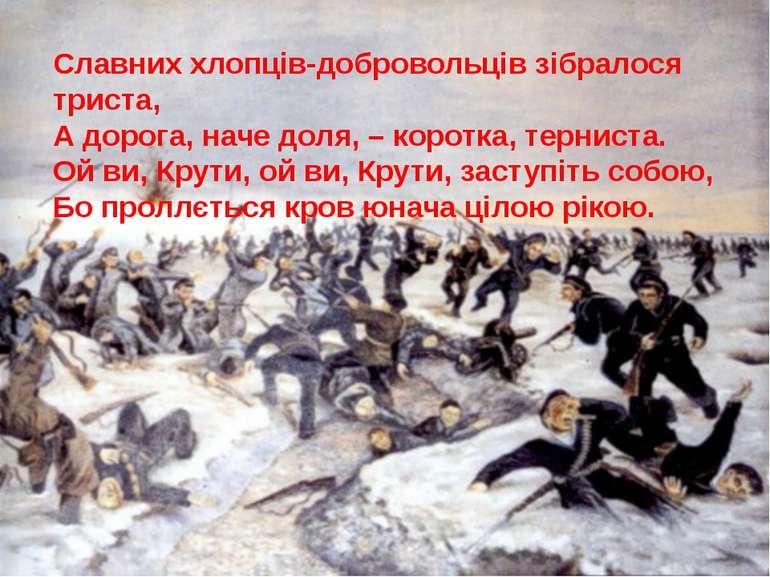 Славних хлопців-добровольців зібралося триста, А дорога, наче доля, – коротка...