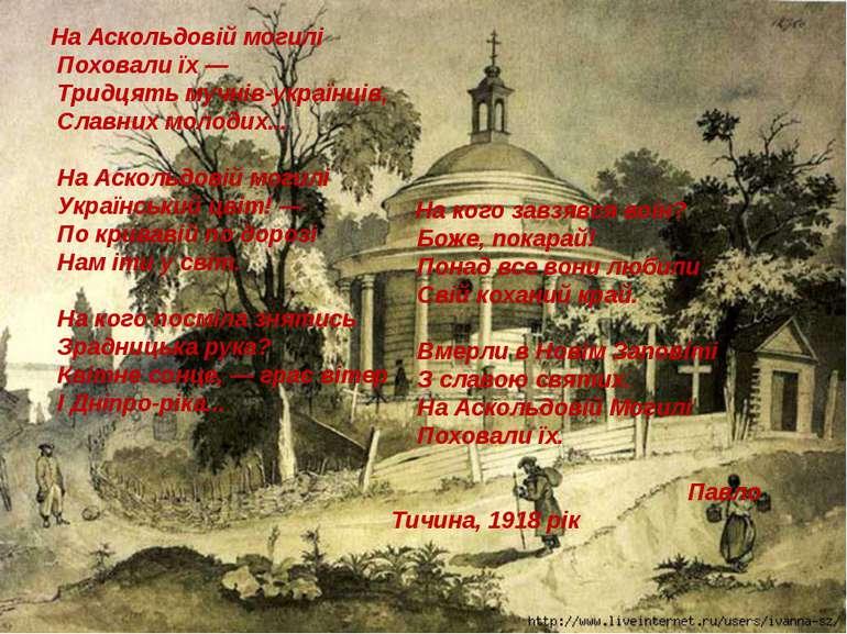 На Аскольдовій могилі  Поховали їх —  Тридцять мучнів-українців,  Сл...