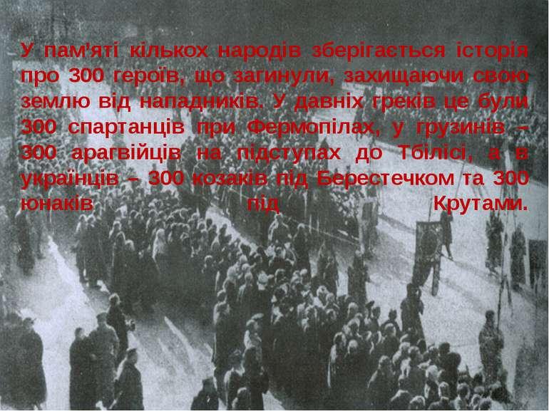 У пам'яті кількох народів зберігається історія про 300 героїв, що загинули, з...