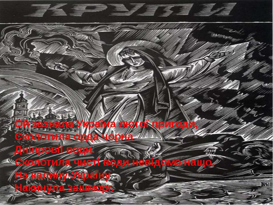 Ой зазнала Україна лютої пригоди, Сколотила орда чорна Дніпровії води. Сколот...