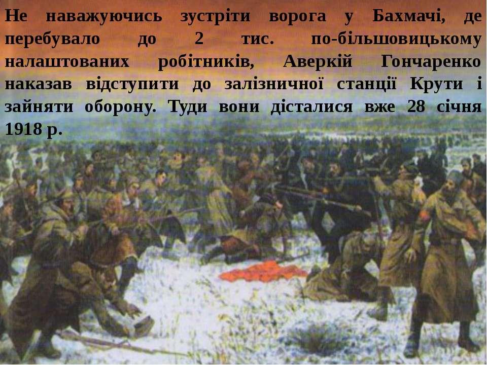 Не наважуючись зустріти ворога у Бахмачі, де перебувало до 2 тис. по-більшови...