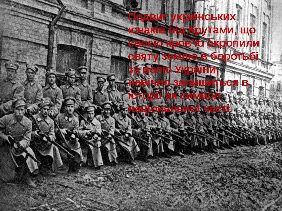 Подвиг українських юнаків під Крутами, що своєю кров'ю окропили святу землю в...