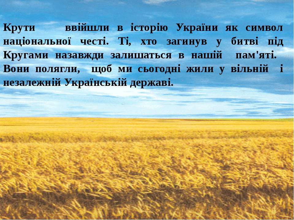Крути ввійшли в історію України як символ національної честі. Ті, хто загинув...