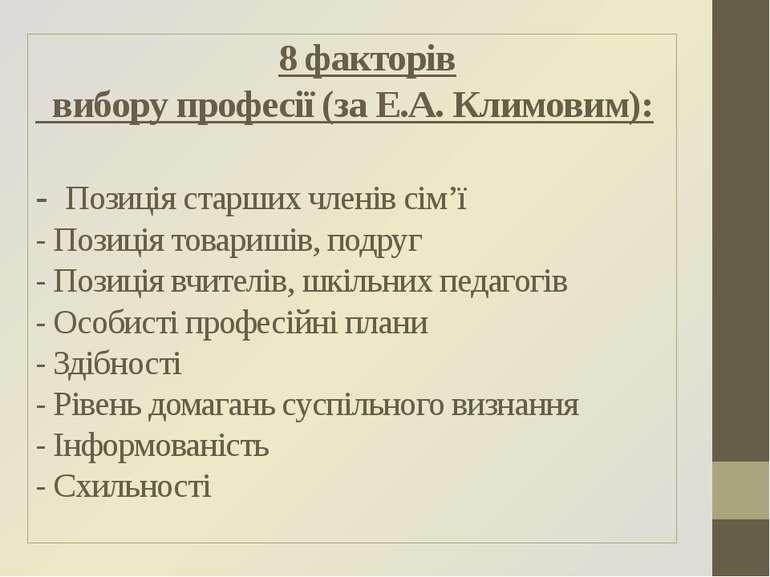 8 факторів вибору професії (за Е.А. Климовим): - Позиція старших членів сім'ї...