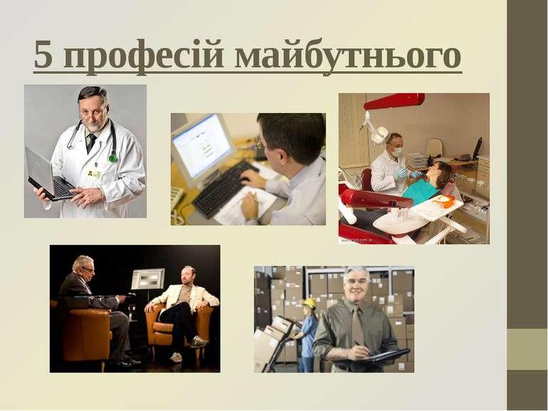 5 професій майбутнього