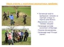 Наша участь у вирішенні екологічних проблем: