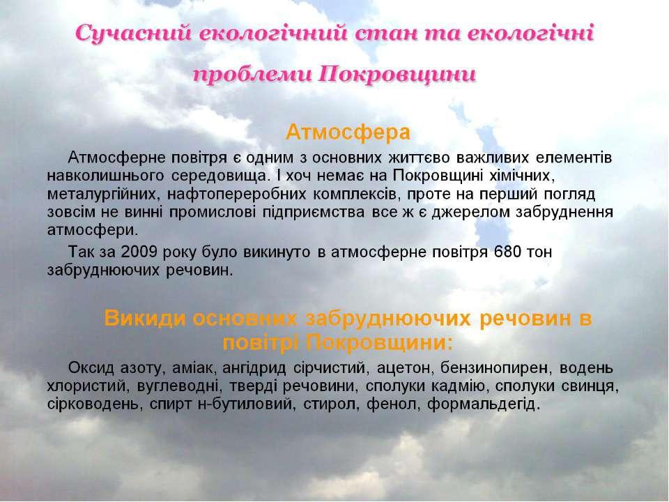 Сучасний екологічний стан та екологічні проблеми Покровщини