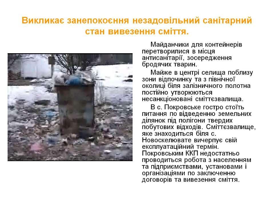 Викликає занепокоєння незадовільний санітарний стан вивезення сміття.