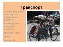 Транспорт Послуги морського транспорту – спеціалізація держави Великий вузол ...