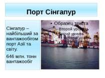Порт Сінгапур Сінгапур – найбільший за вантажообігом порт Азії та світу. 646 ...