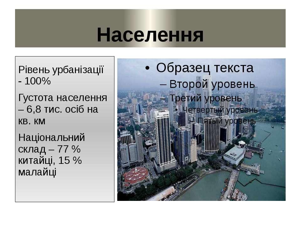 Населення Рівень урбанізації - 100% Густота населення – 6,8 тис. осіб на кв. ...