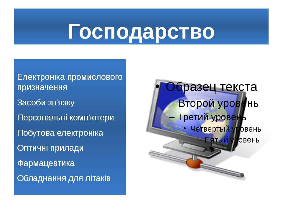 Господарство Електроніка промислового призначення Засоби зв'язку Персональні ...
