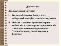 Діагностика Досліджуваний матеріал Ректальні тампони із виразок – найкращий м...