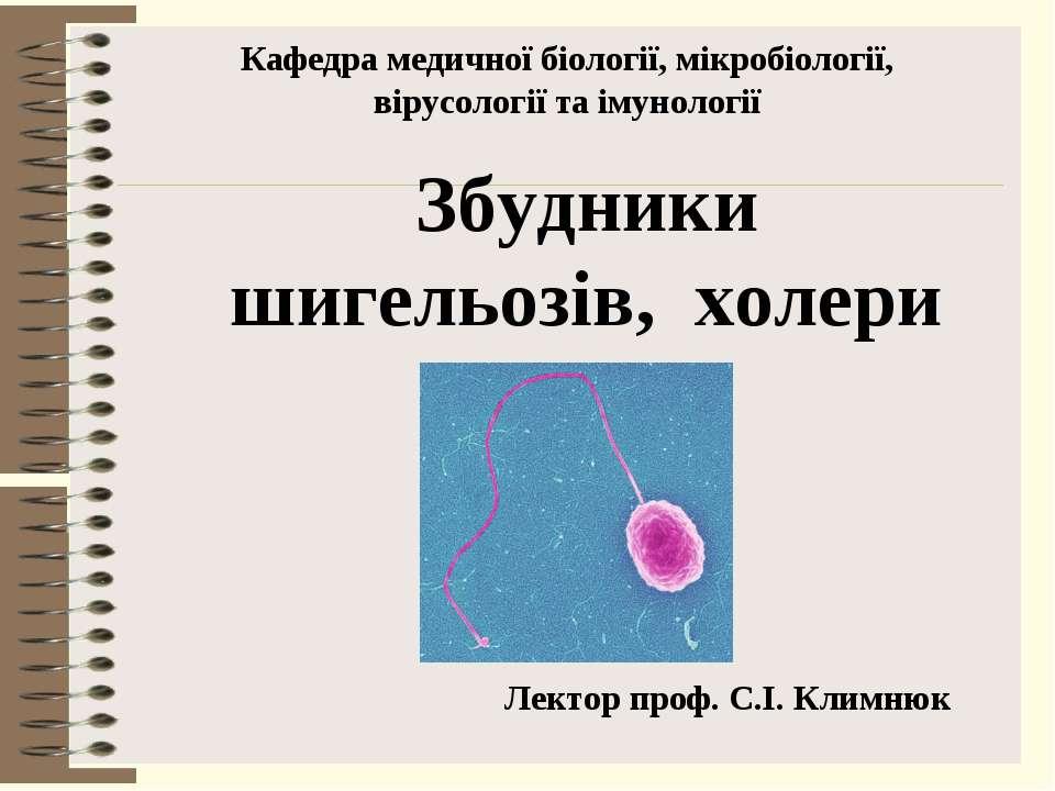 Кафедра медичної біології, мікробіології, вірусології та імунології Збудники ...