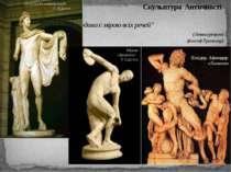 """Скульптура Античності """"Людина є мірою всіх речей"""" ( давньогрецький філософ Пр..."""