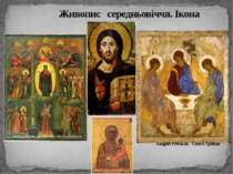 Живопис середньовіччя. Ікона Андрій Рубльов. Свята Трійця