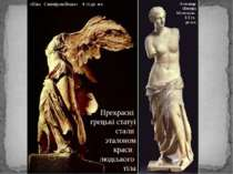 «Ніка Самофракійська» 4 ст.до н.е. Агесандр «Венера Мілоська» 3-2 ст. до н.е....