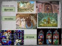 Середньовічний живопис фрески мозаїка вітраж