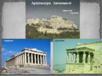 Архітектура Античності Афінський Акрополь Ерехтейон Парфенон