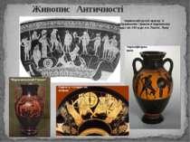 Живопис Античності Червонофігурний кратер із зображенням Геракла в підземному...