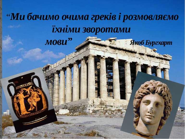 """""""Ми бачимо очима греків і розмовляємо їхніми зворотами мови"""" Якоб Бургхарт"""