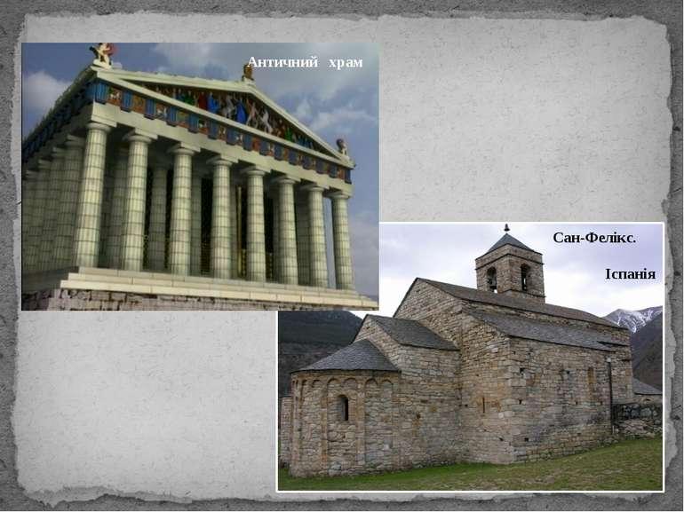 Сан-Фелікс. Іспанія Античний храм