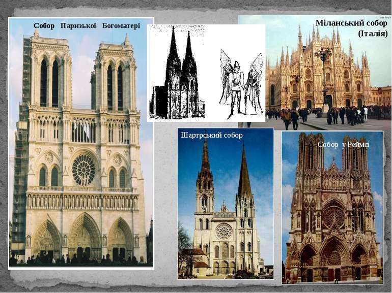 Собор Паризької Богоматері Шартрський собор Собор у Реймсі Міланський собор (...
