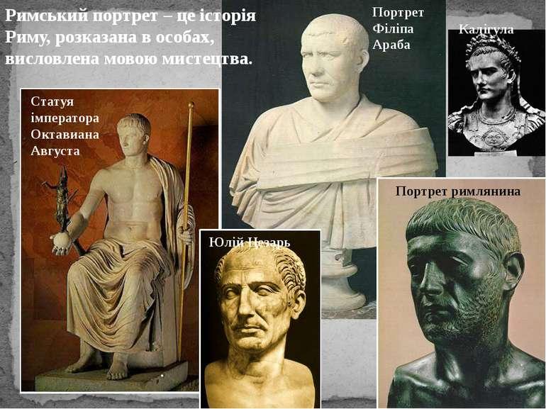 Статуя імператора Октавиана Августа Портрет Філіпа Араба Портрет римлянина Ри...