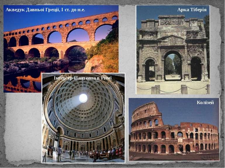 Арка Тіберія Колізей Інтер'ер Пантеона в Римі Акведук Давньої Греції, І ст. д...