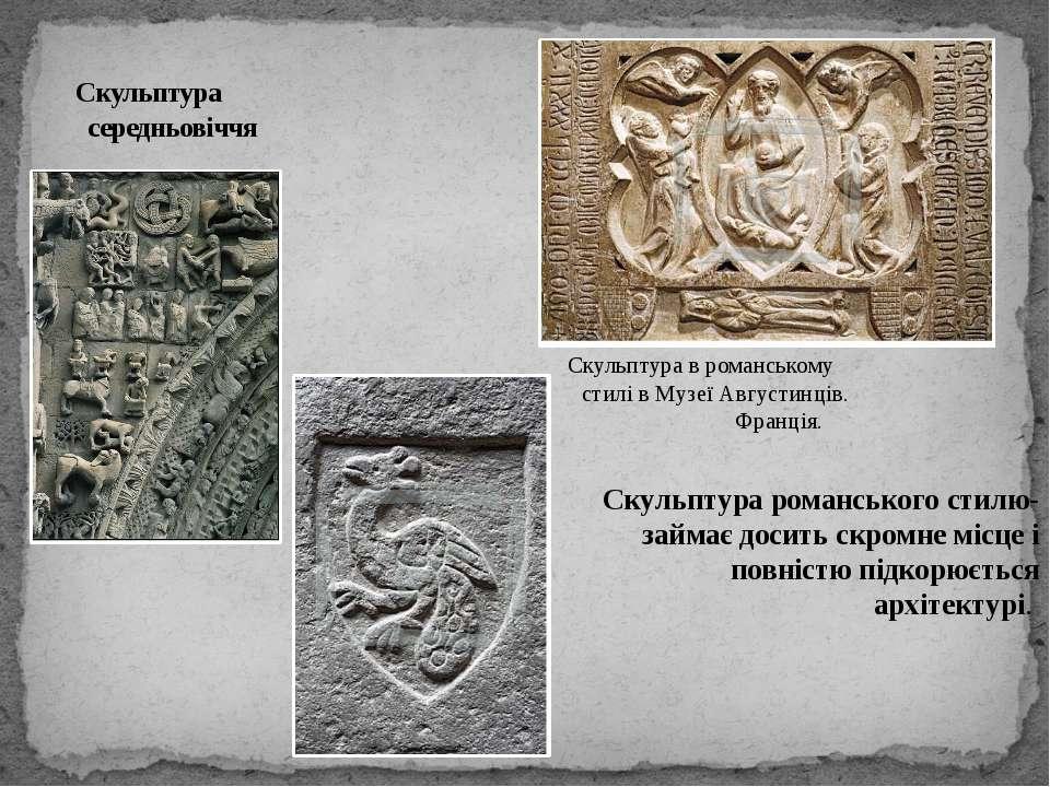 Скульптура середньовіччя Скульптура романського стилю- займає досить скромне ...