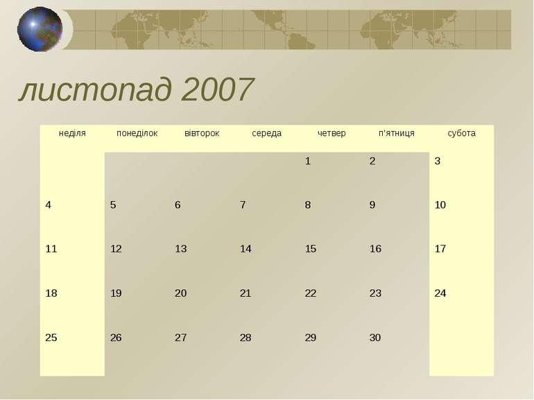 листопад 2007