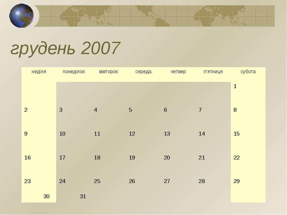 грудень 2007