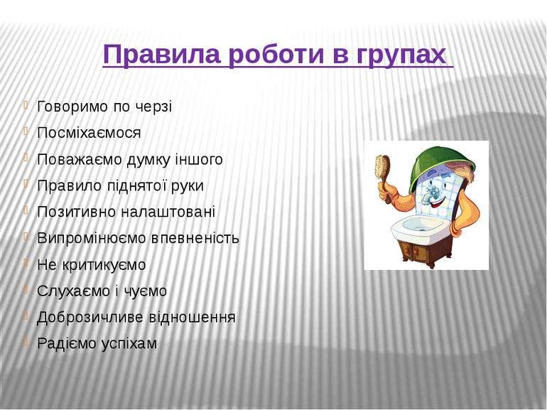 Тема уроку Особиста гігієна Мета Ознайомити учнів з поняттям «гігієна»  c22389593de17