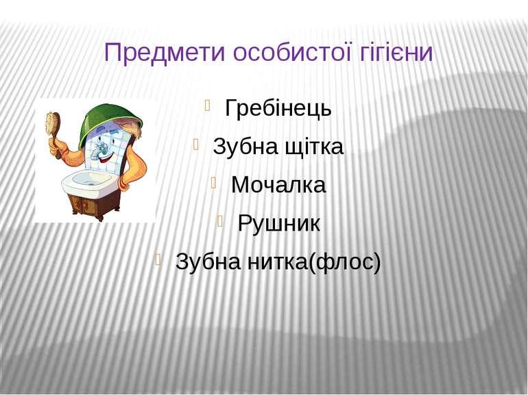 Типи шкіри Нормальна Комбінована Суха Жирна Предмети особистої гігієни  Гребінець Зубна щітка Мочалка Рушник Зубна нитка(ф. 20a670a265f5d