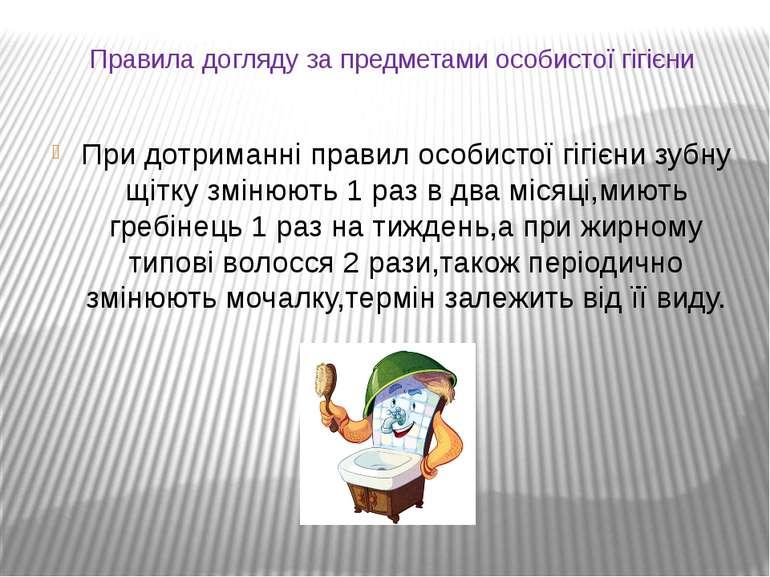 Правила догляду за предметами особистої гігієни При дотриманні правил особист...