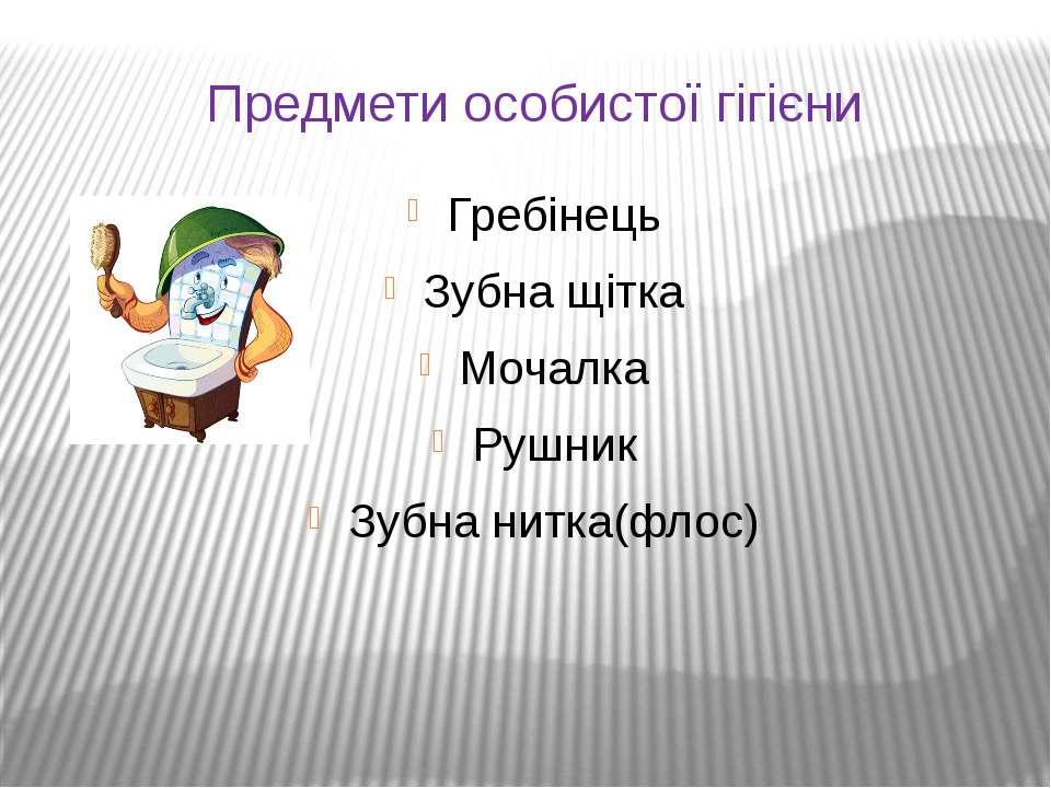 Предмети особистої гігієни Гребінець Зубна щітка Мочалка Рушник Зубна нитка(ф...