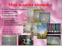 Моя класна кімната Кабінет оснащений таблицями: українська мова; математика; ...