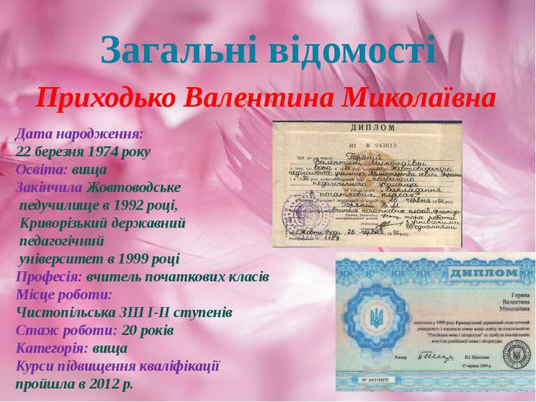 Загальні відомості Приходько Валентина Миколаївна Дата народження: 22 березня...