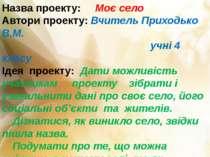 Назва проекту: Моє село Автори проекту: Вчитель Приходько В.М. учні 4 класу І...