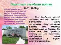 Пам'ятник загиблим воїнам Сто двадцять чоловік загинуло під час Великої Вітчи...