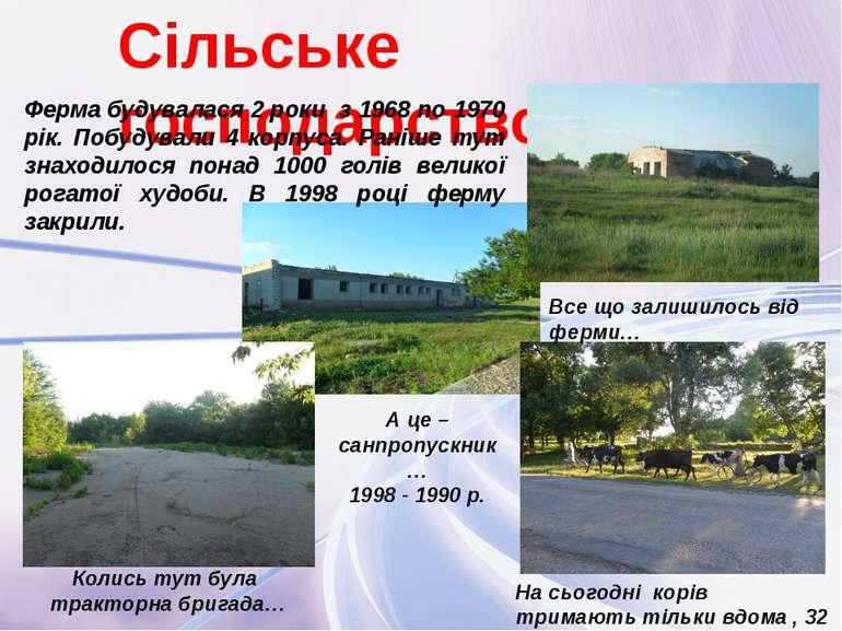 Сільське господарство Ферма будувалася 2 роки з 1968 по 1970 рік. Побудували ...