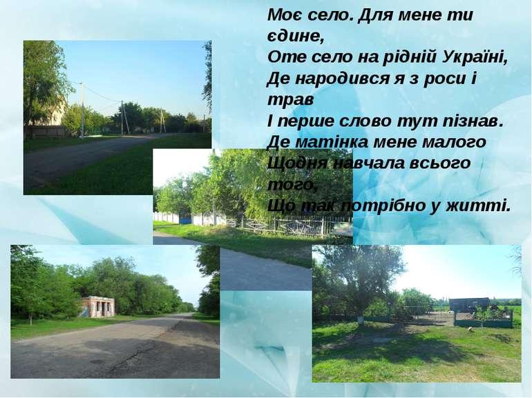 Моє село. Для мене ти єдине, Оте село на рідній Україні, Де народився я з рос...