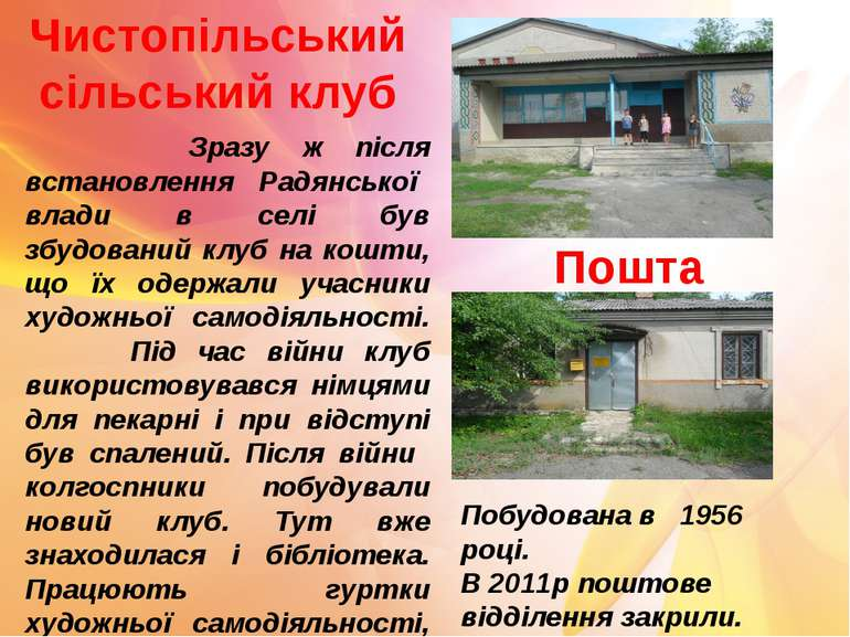 Зразу ж після встановлення Радянської влади в селі був збудований клуб на кош...