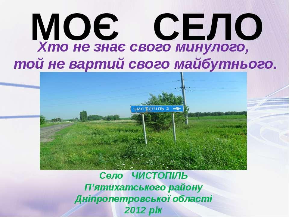 МОЄ СЕЛО Хто не знає свого минулого, той не вартий свого майбутнього. Село ЧИ...