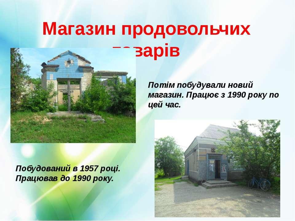 Магазин продовольчих товарів Побудований в 1957 році. Працював до 1990 року. ...