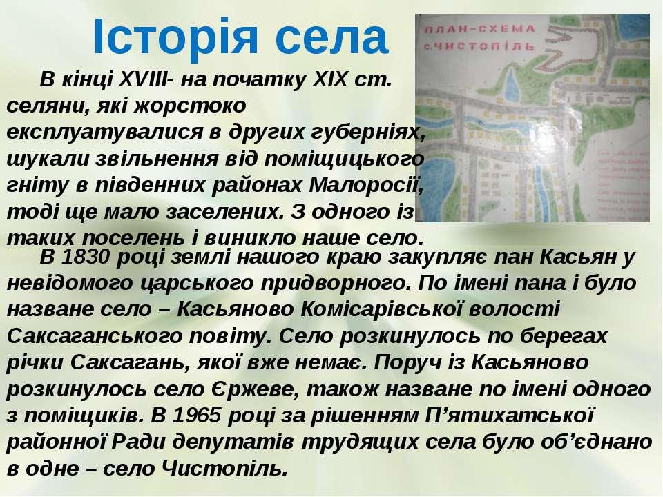 Історія села В кінці XVIII- на початку XIX ст. селяни, які жорстоко експлуату...