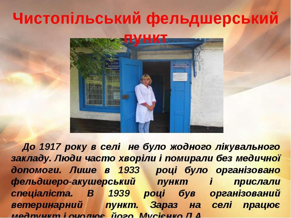 До 1917 року в селі не було жодного лікувального закладу. Люди часто хворіли ...