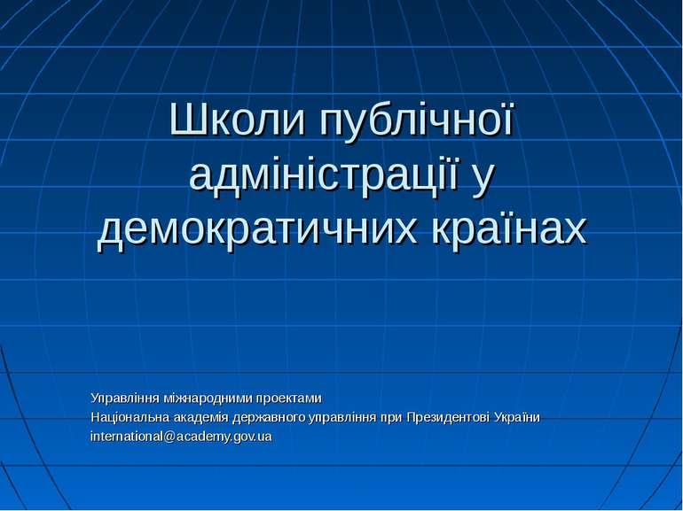 Школи публічної адміністрації у демократичних країнах Управління міжнародними...